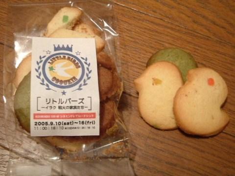 リトル・バーズ クッキー