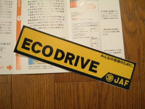 エコドライブ・ステッカー