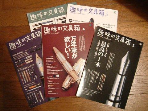 「趣味の文具箱」vol.1~5