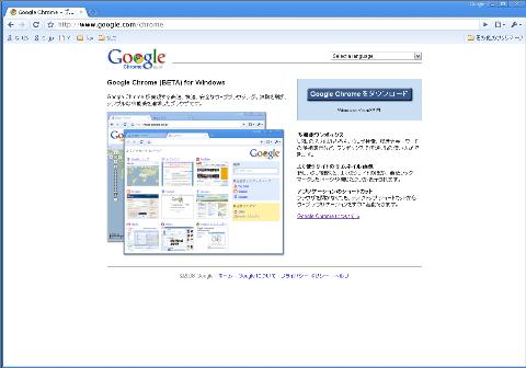 Google Chrome ベータ版