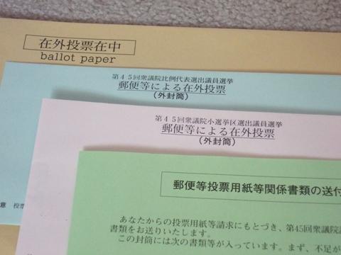 在外投票用紙