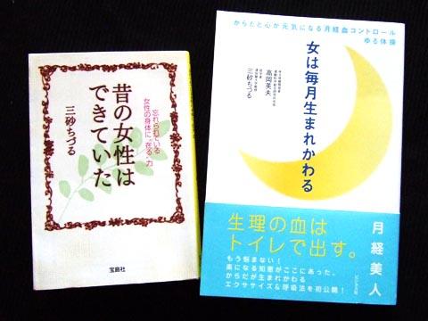 三砂ちづる『昔の女性はできていた』 & 三砂ちづる・高岡英夫『女は毎月生まれかわる』