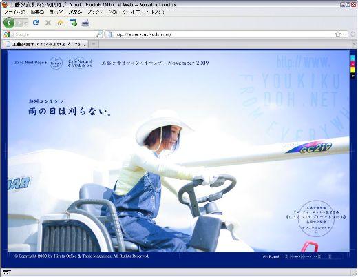 工藤夕貴オフィシャルウェブ